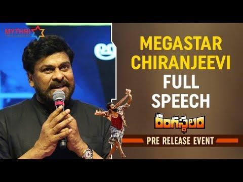 Chiranjeevi Full Speech | Rangasthalam Pre Release Event | Ram Charan | Samantha | Sukumar | DSP