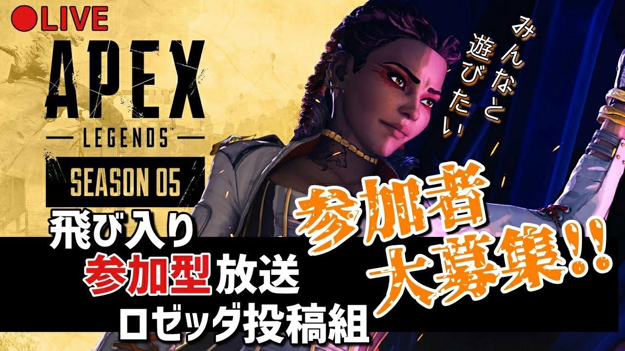 [参加型]APEX #187 誰でもお気軽にご参加ください♪ エーペックスレジェンズ PS4 LIVE byミナト
