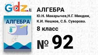 № 92- Алгебра 8 класс Макарычев