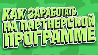 Заработок до 5000000 руб в Арбитраже Трафика. ТОП 6 лучших партнерских программ