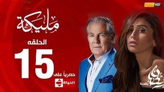 مسلسل مليكة بطولة دينا الشربيني – الحلقة الخامسة عشر (١٥) |  (Malika Series (EP15
