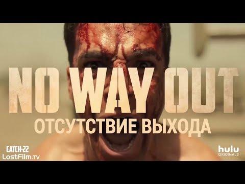 Уловка 22 / Catch 22 (2019) - Русский трейлер