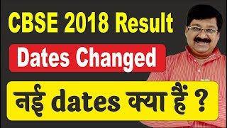 🔴 CBSE Board Result 2018, Result dates of CBSE Class 10 and 12, Result Announcement,