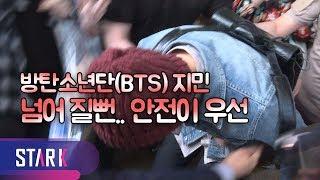 방탄소년단(BTS) 지민, 공항에서 넘어질뻔 (현장)