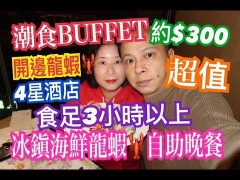 兩公婆食在香港 ~ 抵食酒店自助晚餐 Buffet 三百幾元…冰鎮海鮮開邊龍蝦,食足3小時超值