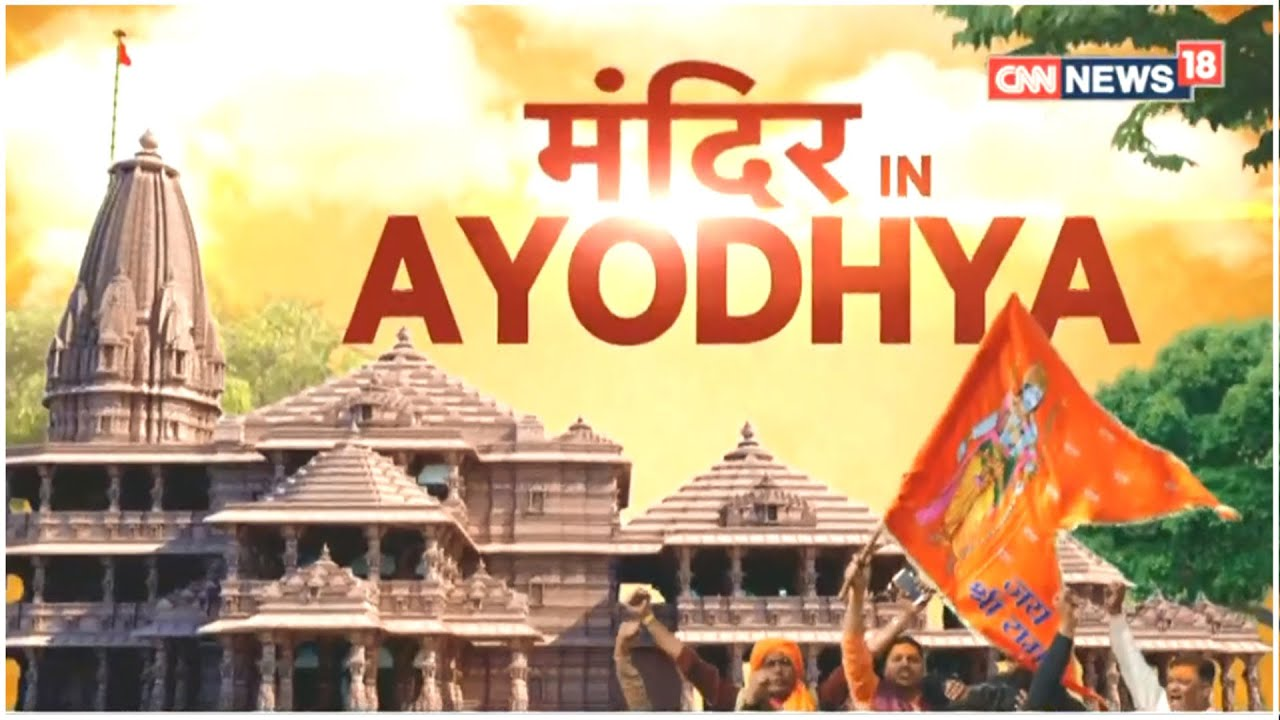 Ayodhya Prepares Itself For The Bhoomi Pujan Ceremony Of Ram Mandir | CNN News18