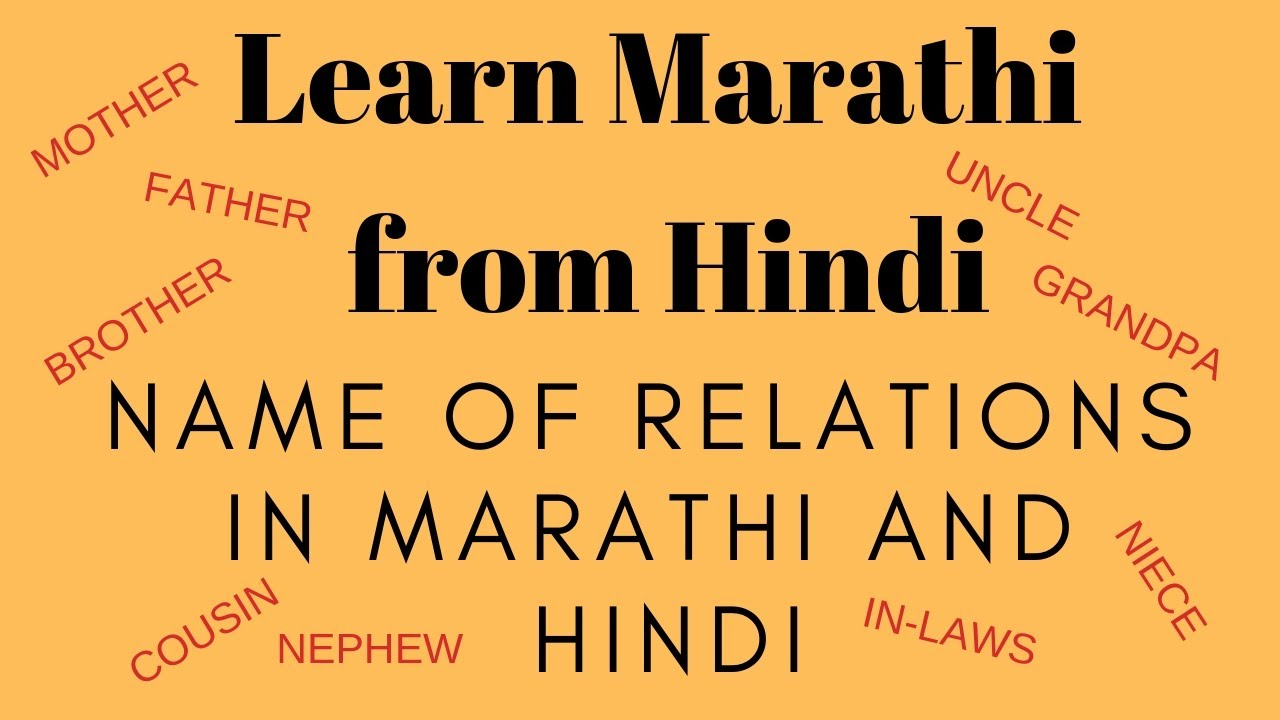 Relations names in Marathi and Hindi : Learn Marathi from Hindi
