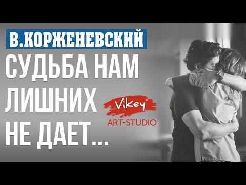 """Стих """"Судьба нам лишних не дает..."""" М. Волнорезовой, читает В. Корженевский (Vikey), 0+"""