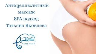 Антицеллюлитный массаж. SPA подход