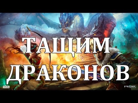 видео: prime world - ТАЩИМ ДРАКОНОВ. via mmorpg.su