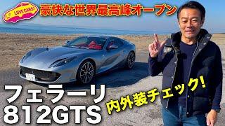 世界最高峰オープンモデル! フェラーリ 812 GTS を LOVECARS!TV! 河口まなぶ が内外装チェック!