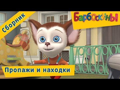 Барбоскины - Пропажи и находки. Сборник серий 2017 года thumbnail