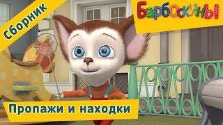 сМОТРЕТЬ ОНЛАЙН БАРБОСКИНЫ 2017