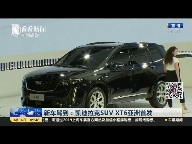 视频|2019上海车展  凯迪拉克SUV XT6亚洲首发