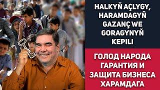 Turkmenistan Halkyň Açlygy, Haramdag Berdimuhamedowyň Gazanç We Goragynyň Kepili  Туркменистан