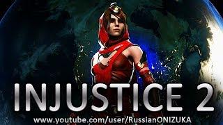 INJUSTICE 2 - Чаровница прохождение  (Секретная концовка и новые приёмы)