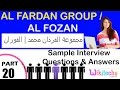 al fardan group | al fozan group top interview questions answers مجموعة الفردان الله | مجموعة فوزان