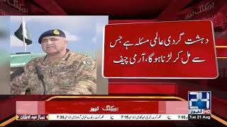 Condemn Every Kind of Terrorism: COAS | 24 News HD