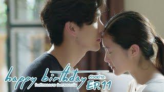 ตัวอย่าง happy birthday วันเกิดของนาย วันตายของฉัน | EP.11