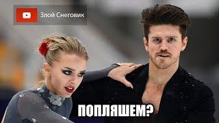 Грязные ТАНЦЫ ч. 2 - Чемпионат Мира по фигурному катанию 2019