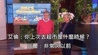 億萬富翁比爾蓋茲上艾倫秀,猜日常生活用品的價格 (中文字幕)