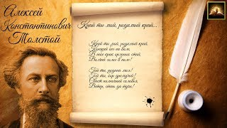 """Стихотворение А.К. Толстой """"Край ты мой, родимый край"""" (Стихи Русских Поэтов) Аудио Стихи Слушать"""