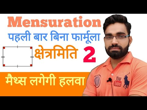 Mensuration math Trick in hindi Without formula ||Competition Guru|| Manish Chaudhary