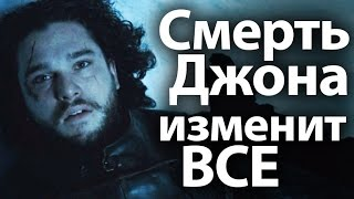 Смерть Джона изменит ВСЕ. 7, 8 сезоны это тотальный Хаос. Игра престолов