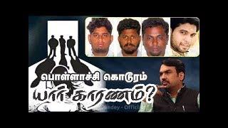 பொள்ளாச்சி பயங்கரம்... யார் காரணம்? Pandey on Pollachi  video issue | Rangaraj Pandey Official
