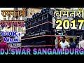 dj swar sangam durg in रामनवमी भव्य शोभायात्रा धमतरी 2017