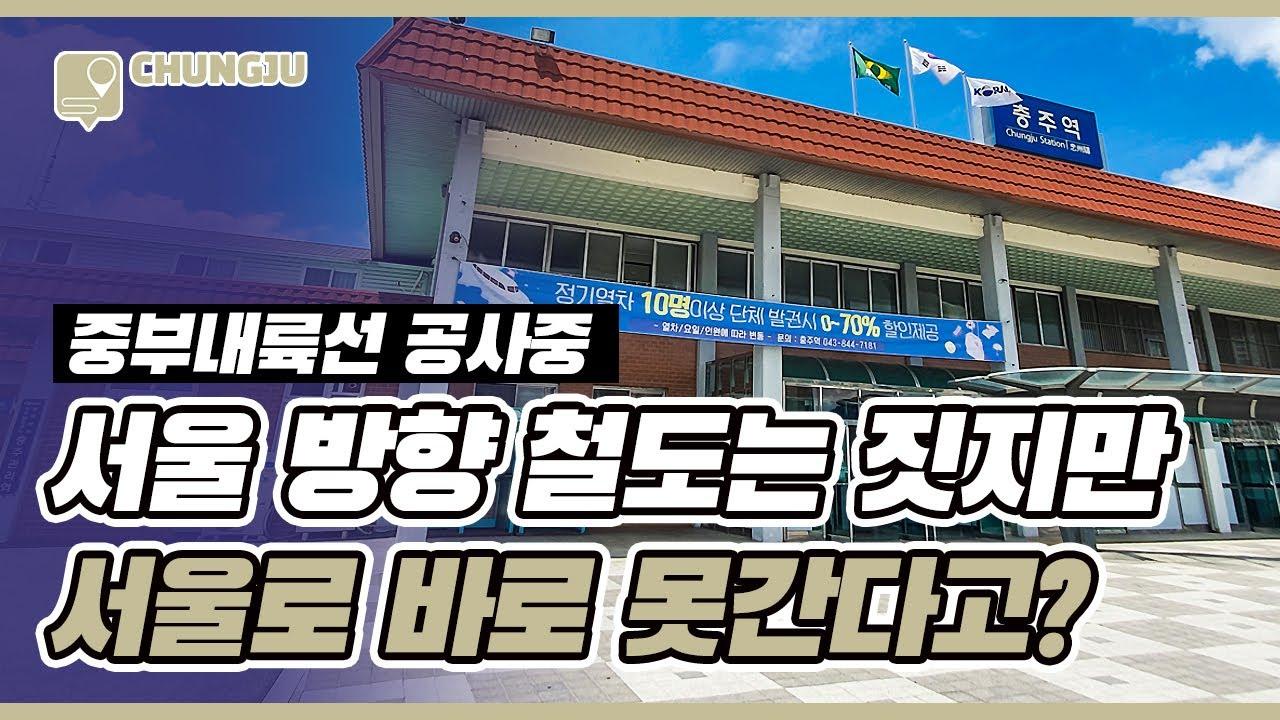 충주에 새로 놓이는 중부내륙선... 언제 서울로 바로 갈 수 있을까