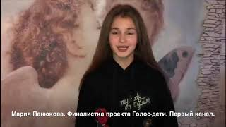 Отзыв. Мария Панюкова. Голос-дети.