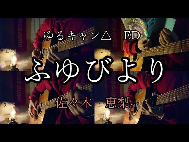 gitayurukyaned-fuyubiyori-zuo-mu-hui-li-acoustic-arrange-ver-duo-zhong-lu-yin-skyry13