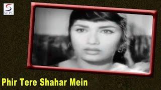 Phir Tere Shahar Mein - Mohammed Rafi -  Joy Mukherjee, Sadhana, Song