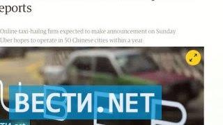 Вести.net: борьба Uber за китайский рынок, угроза взлома бортовых компьютеров