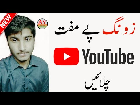 Use Unlimited Free youtube On Zong || Fast Speed 100% Working