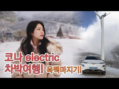 코나 electric 차박여행! 12월 중순 한겨울 평창 육백마지기에서 전기차로 차박여행! 전기차 차박의 모든 것!