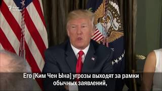 Дональд Трамп обещает Пхеньяну  огонь и гнев