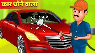 कार धोने वाले का तरीका | Car dhone wala story | Hindi Kahaniya for Kids | Moral Stories for Kids