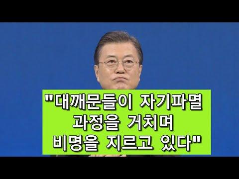"""문나땡! """"문빠들이 계속 나대주면 땡큐다"""" - YouTube"""
