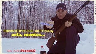 Пневматическая винтовка, Cola, Mentos...