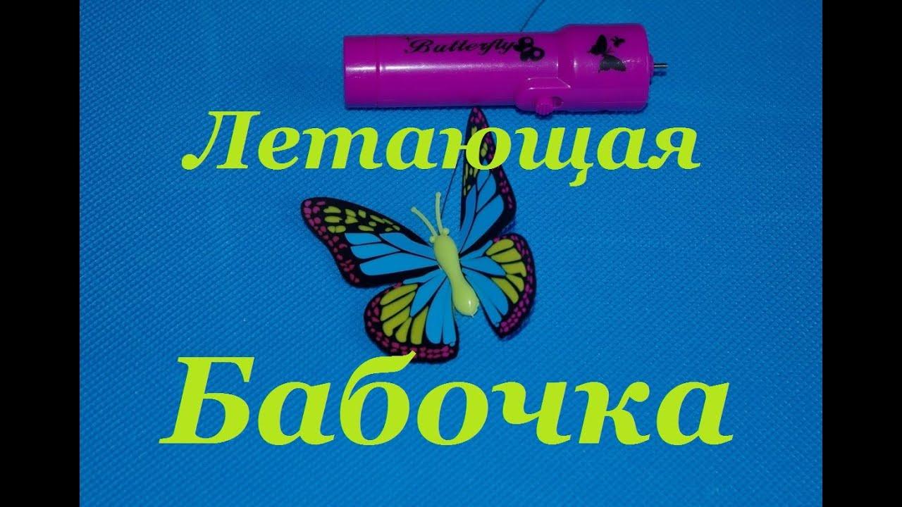 Игрушка Флайн Фейри (Flying Fairy) Бабочка, вылетающая из книги .