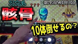 【連射でアタック】1000枚のメダルで青色のスカル10体倒したらカンストするの??ww【メダルゲーム】 thumbnail