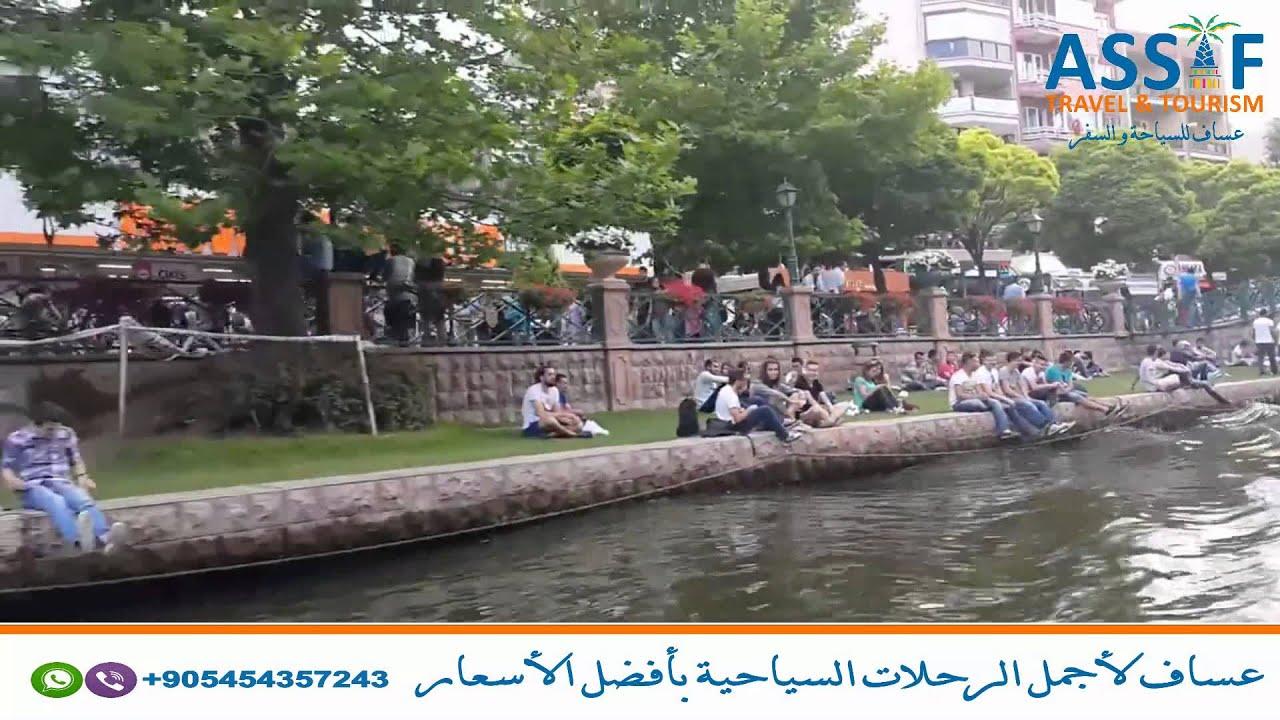 رحلة القوارب في مدينة بورصة التركية مع شركة عساف للسياحة و السفر