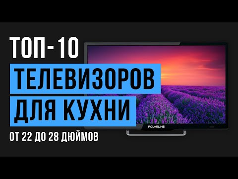 ТОП 10 телевизоров для кухни   Рейтинг лучших 2019 года