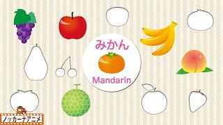 くだものパズルやってみよう!果物の名前・知育【赤ちゃん・子供向けアニメ】Fruits puzzle
