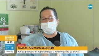 (ВИДЕО) - COVID-19: Симптоми и лечение!