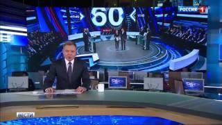 """Конец """"Вестей в 17:00"""" и начало экстренного выпуска """"60 минут"""""""