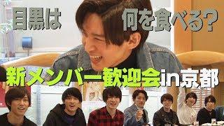 どうもSnow Manです! 今、僕たちは「滝沢歌舞伎ZERO」公演で京都に来て...