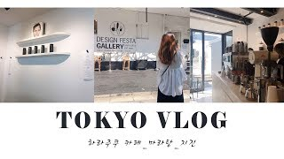 [TOKYO VLOG] 일본 워홀/ 하라주쿠/CHOP …
